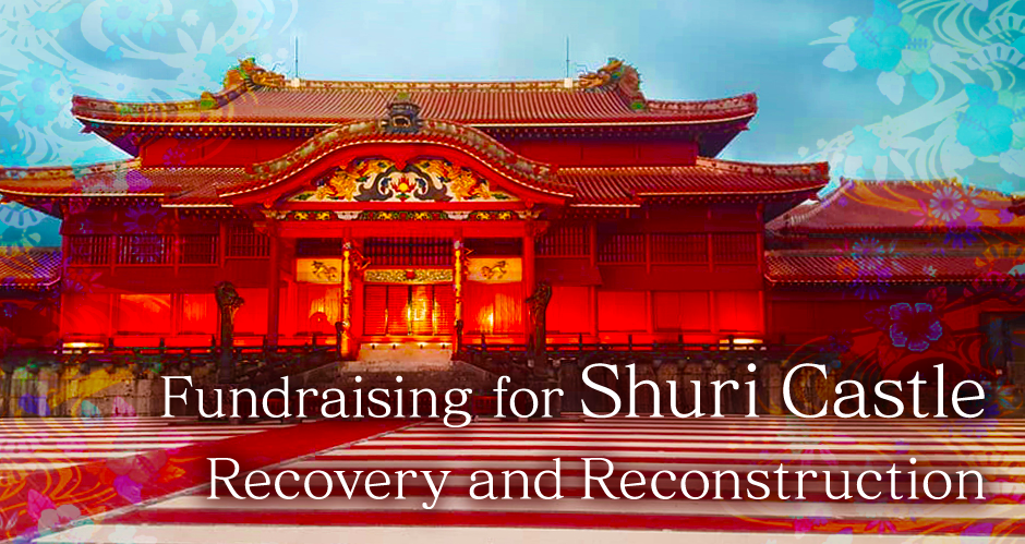 Fundraising for Shuri Castle Reconstruction