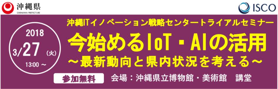 今始めるIoT・AIの活用 ~最新動向と県内状況を考える~