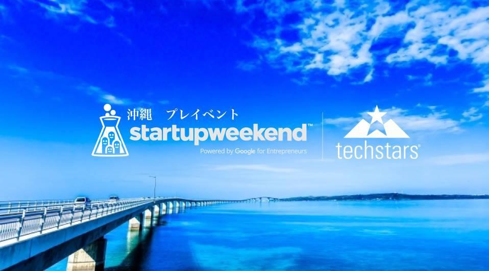 Startup Weekend Okinawa Vol.8<br>プレイベント #1