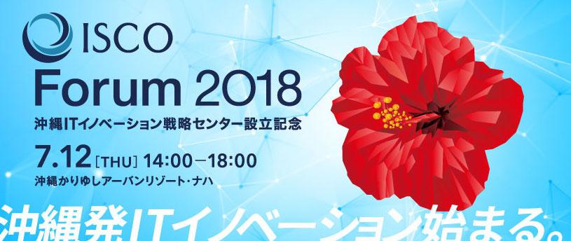 【ISCO設立記念イベント】「ISCO Forum 2018」DAY1 (7/12) 開催のお知らせ