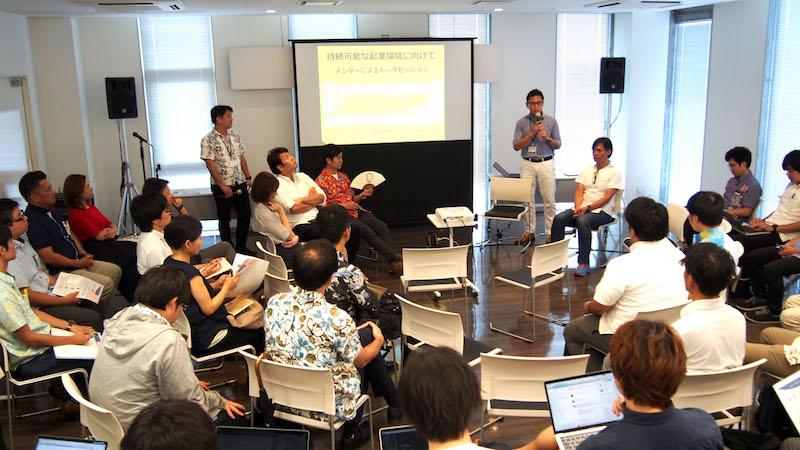 【単発テーマ】フューチャーセッション「働きたい、働ける、働きやすい沖縄」