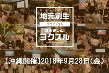 第5回 さぶみっと!ヨクスル in 沖縄