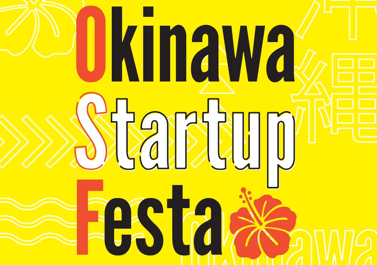【1/25開催】OKINAWA STARTUP FESTA