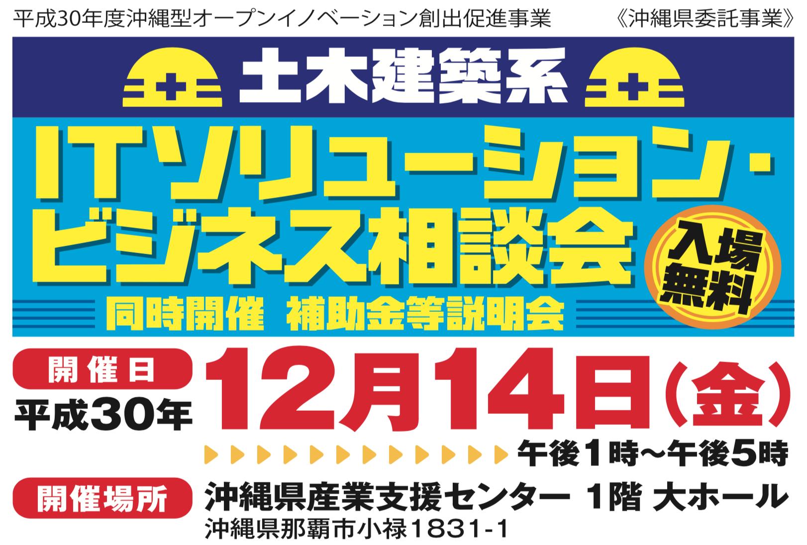 土木建築系『 ITソリューション・ビジネス相談会』補助金等説明会を開催します!
