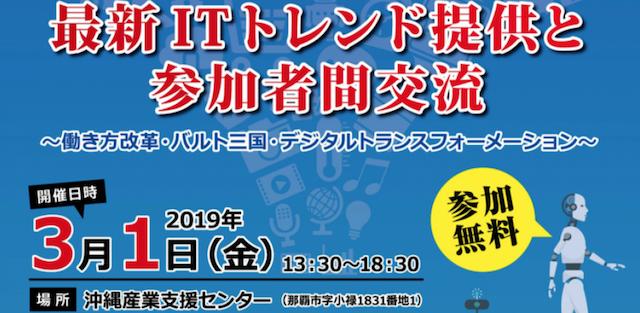 3/1県主催セミナー「最新ITトレンド提供と参加者間交流」