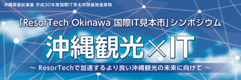 「ResorTech Okinawa 国際IT見本市」シンポジウム 沖縄観光×IT