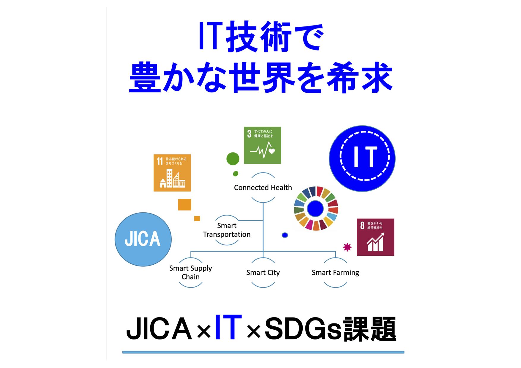 「IT技術で豊かな世界を希求 ~IT×SDGs課題~」