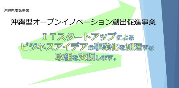 【5月22日 開催】公募説明会 沖縄型オープンイノベーション創出促進事業補助金