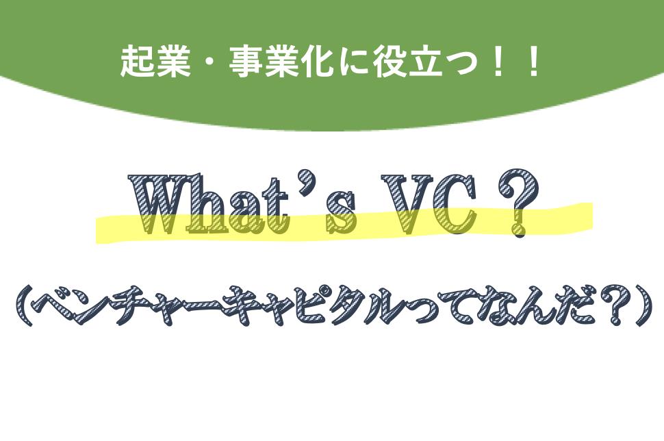 【セミナー開催】What's VC?(ベンチャーキャピタルってなんだ?)