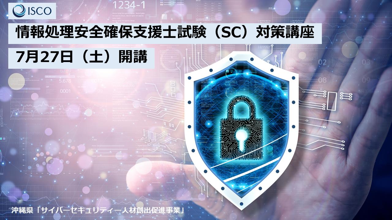 【受講生募集】情報処理安全確保支援士試験(SC)対策講座