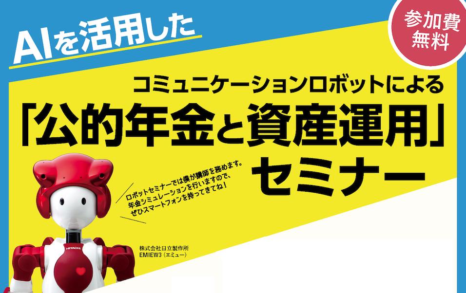AIを活用したコミュニケーションロボットによる「公的年金と資産運用」セミナー 開催