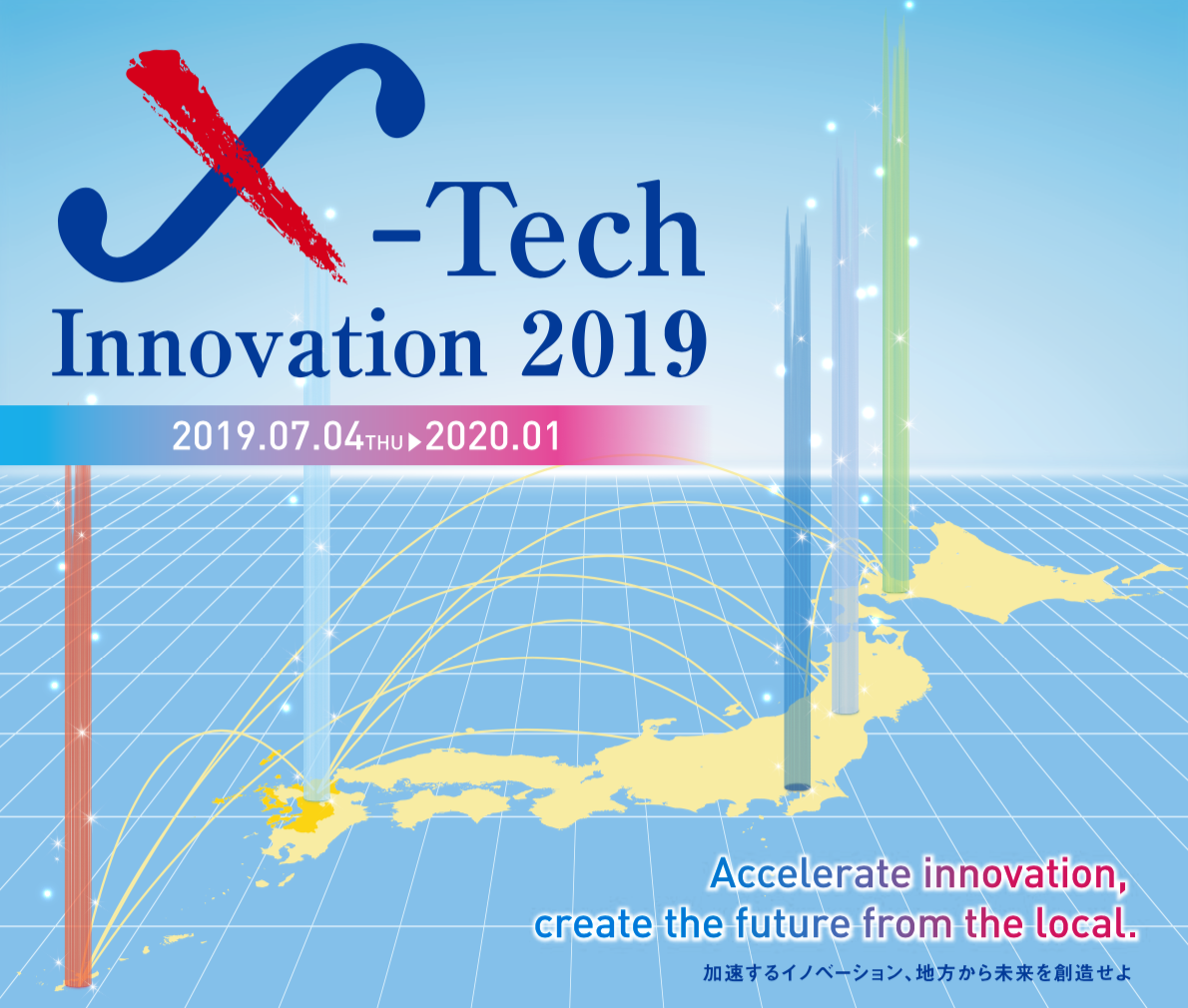X-Tech Innovation開催!