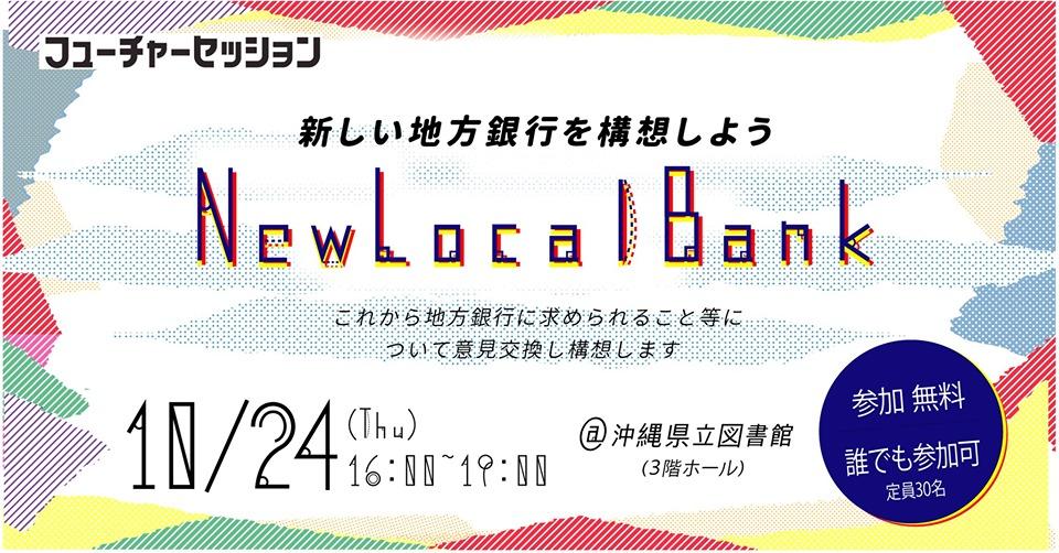 フューチャーセッション「New Local Bank -新しい地方銀行を構想しよう- vol.1」