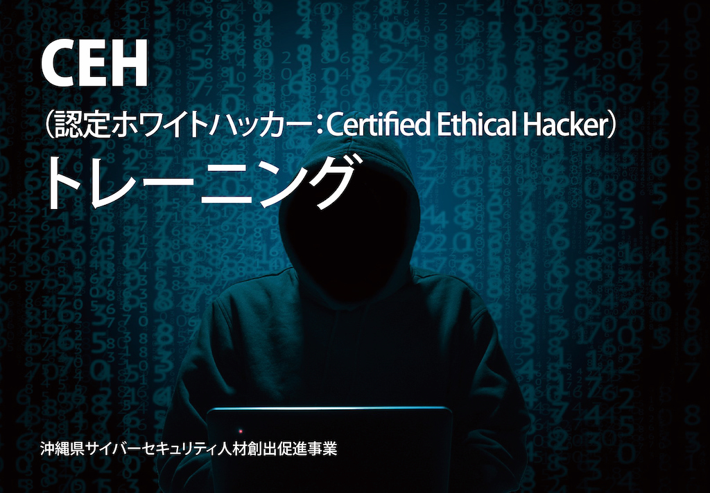 CEH(認定ホワイトハッカー:Certified Ethical Hacker)トレーニング
