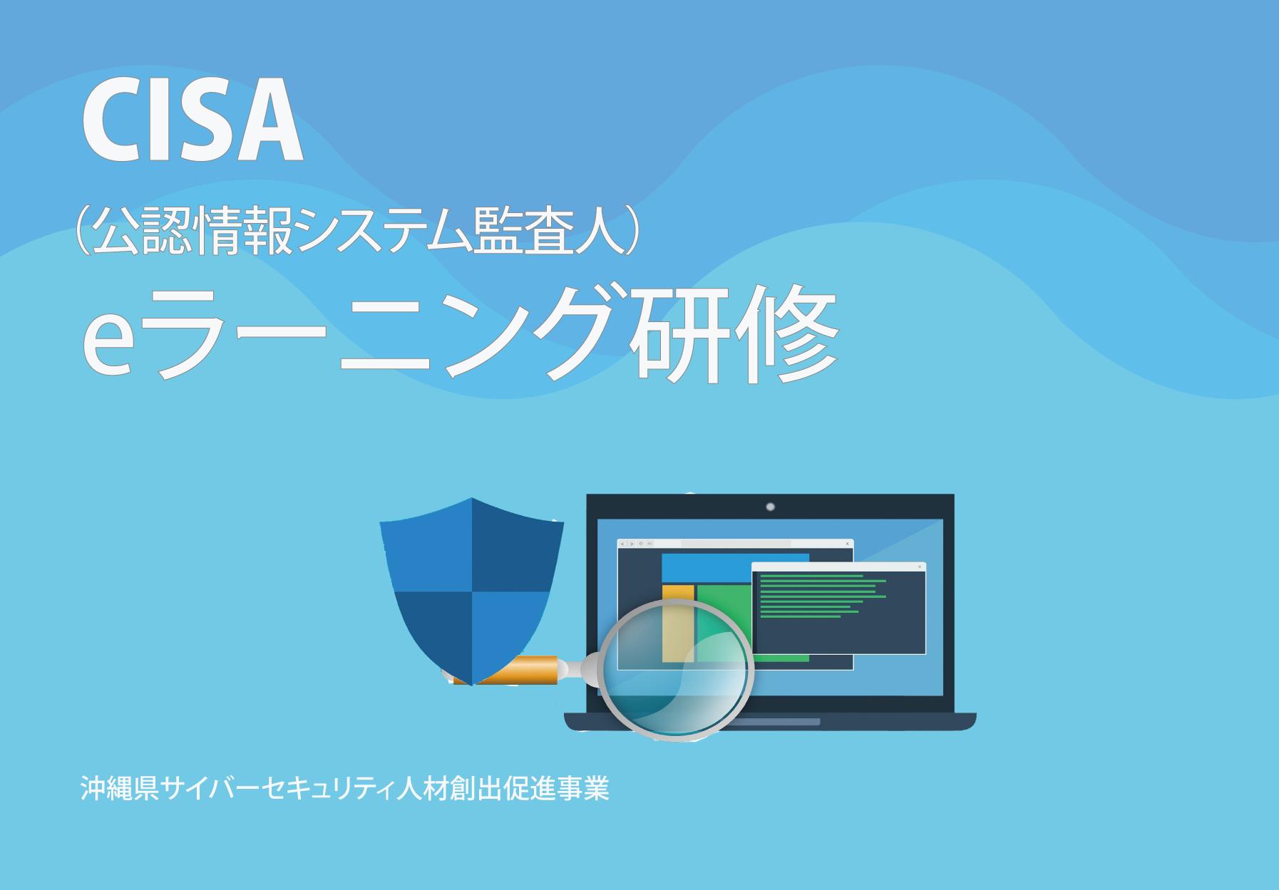 CISA(公認情報システム監査人)eラーニング研修