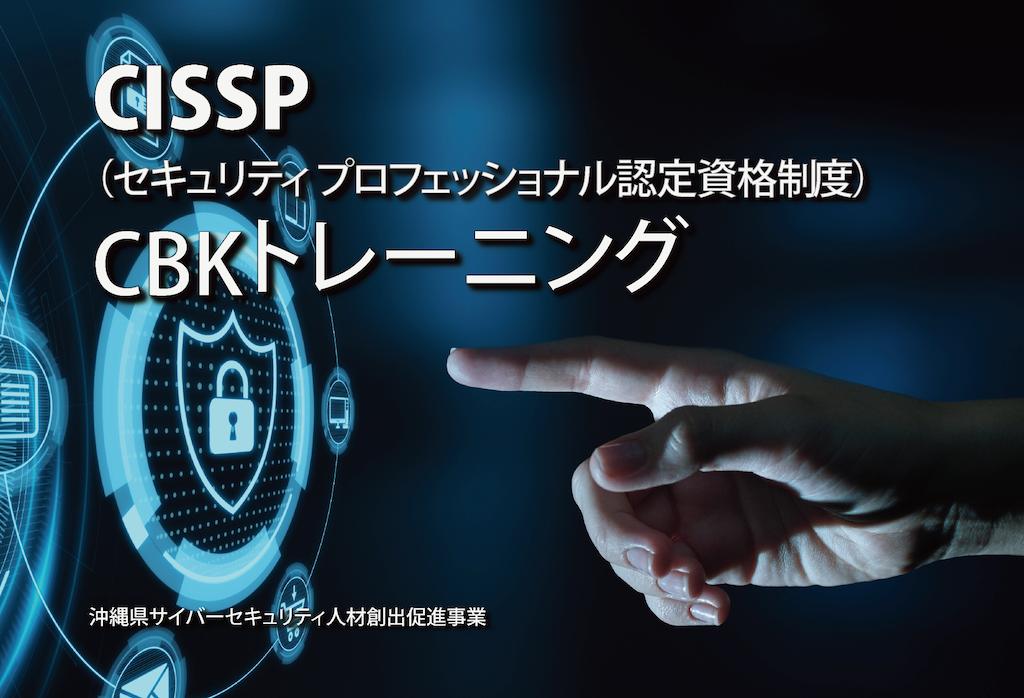 CISSP(セキュリティ プロフェッショナル認定資格制度)CBKトレーニング