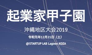 起業家甲子園 沖縄地区大会2019