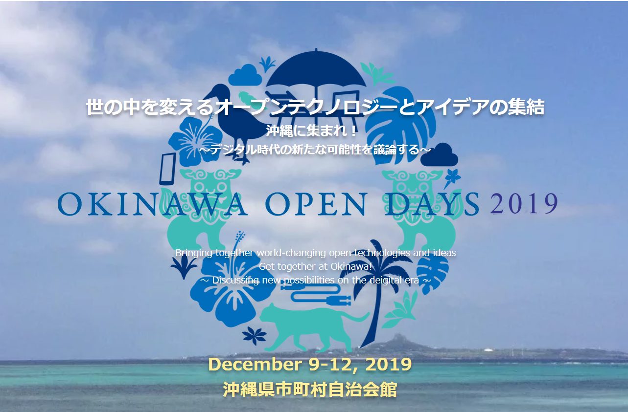 Okinawa Open Days 2019(OOD2019)