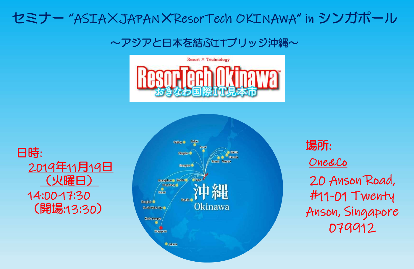"""ASIA×JAPAN×ResorTech OKINAWA"" in シンガポール"