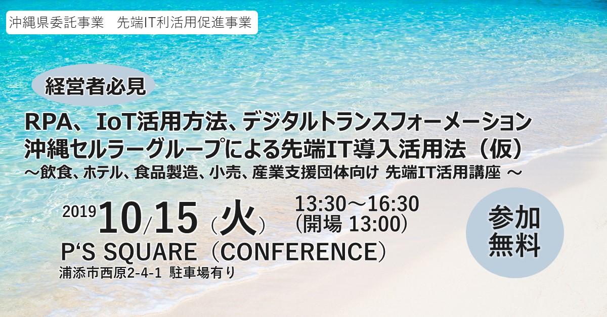 RPA、IoT活用方法、デジタルトランスフォーメーション  沖縄セルラーグループによる先端IT導入活用方法