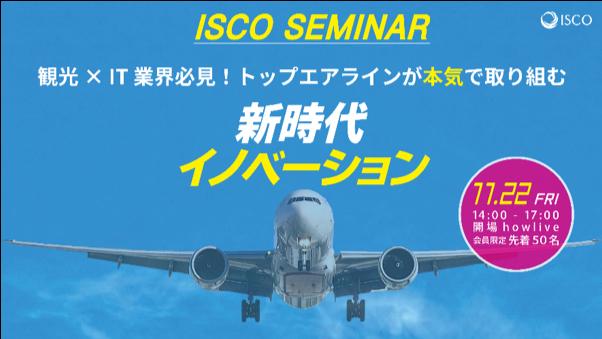 会員限定 ISCO SEMINAR・会員交流会を開催いたしました。