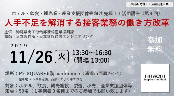 人手不足を解消する接客業務の働き方改革 第四回先端IT活用講座 主催:沖縄県