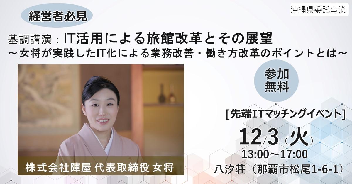 先端ITソリューション・マッチングイベント 主催:沖縄県