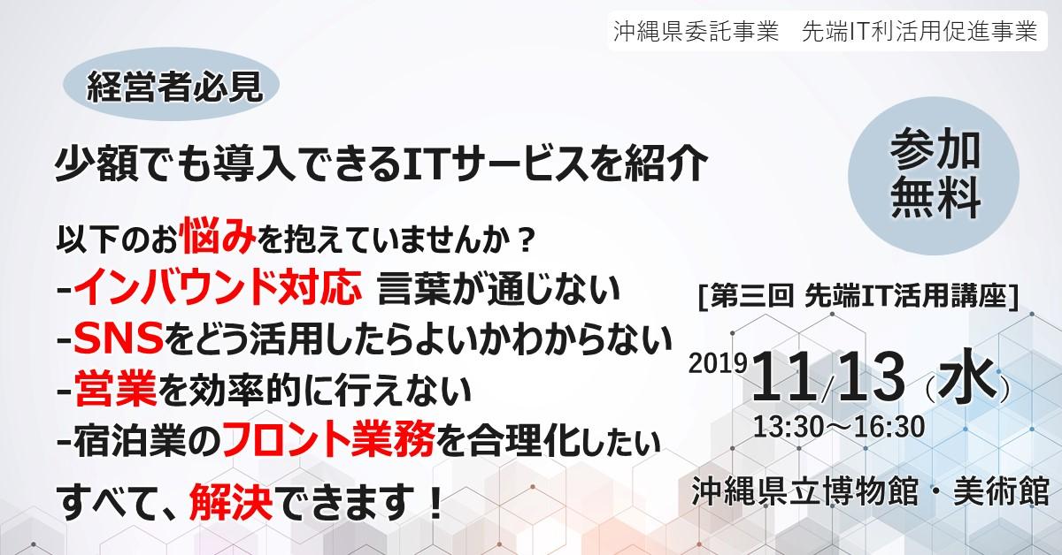 SNS集客・インバウンド接客・営業力向上・業務効率アップ 飲食・ホテル・観光業の悩みをITで解決を解決 第三回先端IT活用講座 主催:沖縄県