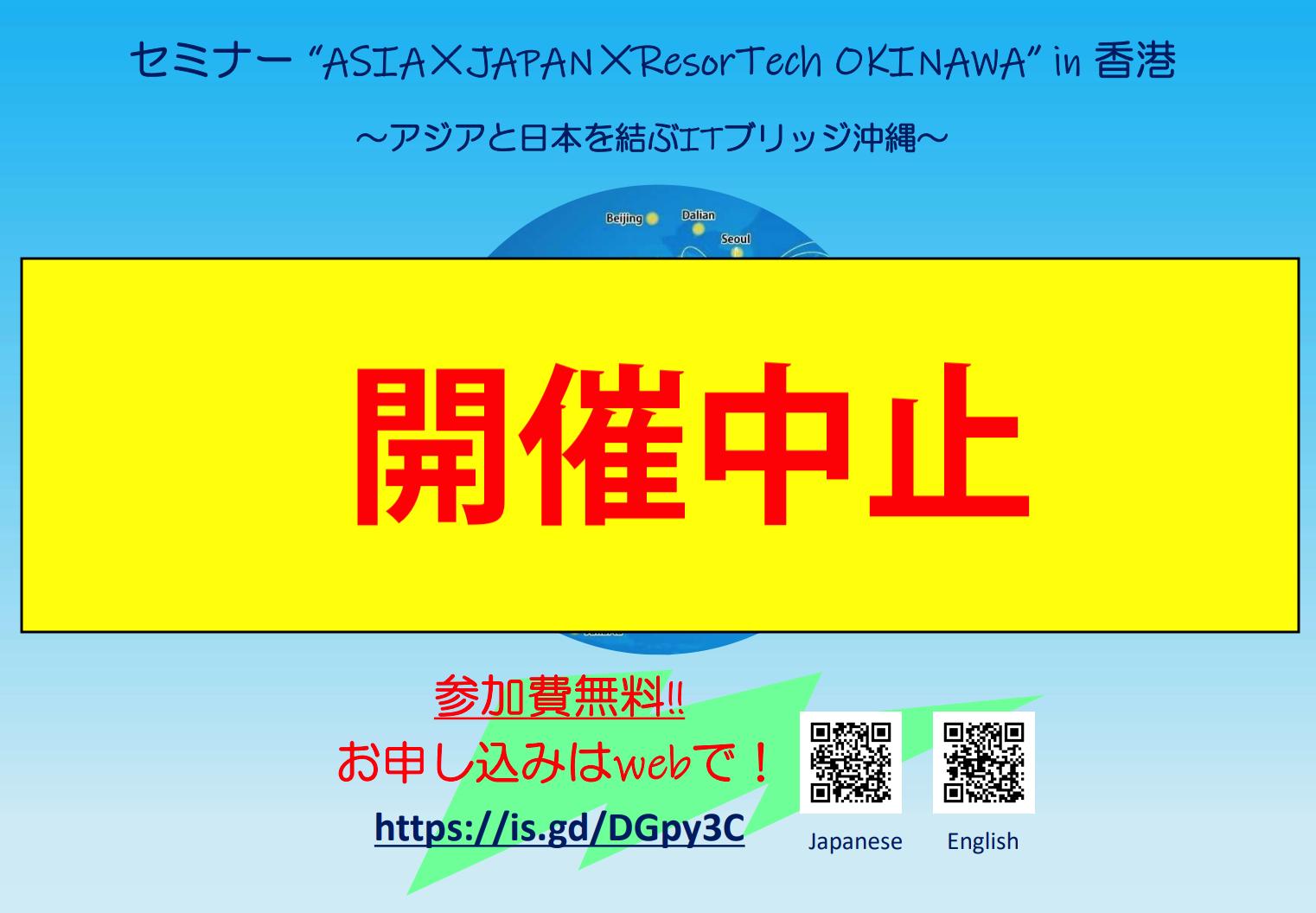 """【開催中止】""""ASIA×JAPAN×ResorTech OKINAWA"""" in 香港"""