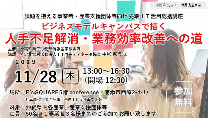 ビジネスモデルキャンバスで描く人手不足解消・業務効率改善への道 先端IT活用総括講座 主催:沖縄県