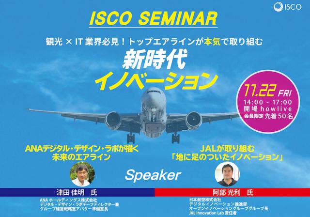 【会員限定】ISCO SEMINAR・第2回会員交流会ついて(ご案内)