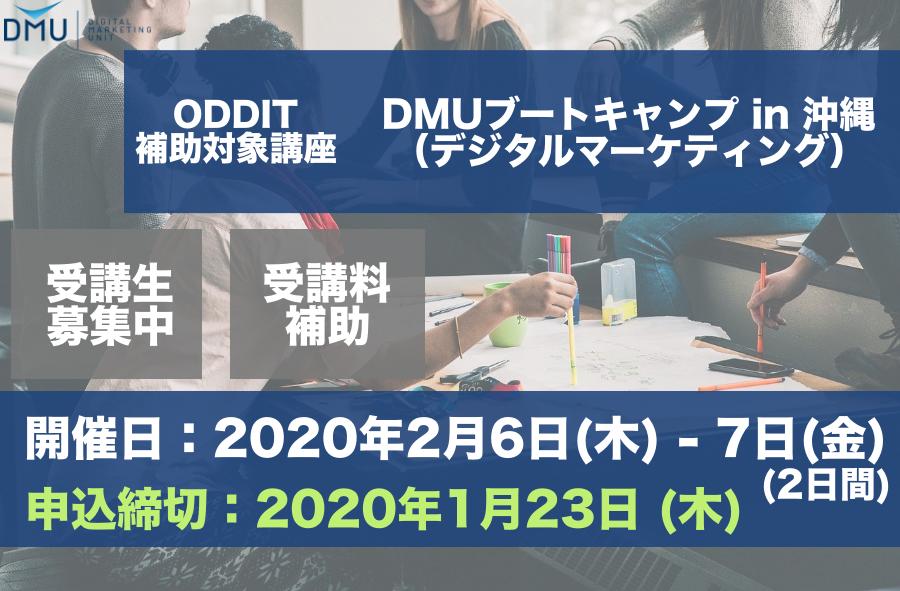 【ODITT補助対象講座】DMUブートキャンプ in 沖縄