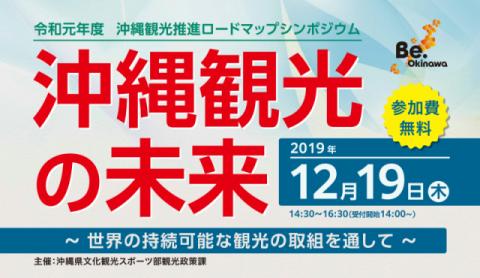 令和元年度 沖縄観光推進ロードマップシンポジウム「沖縄観光の未来」開催のお知らせ