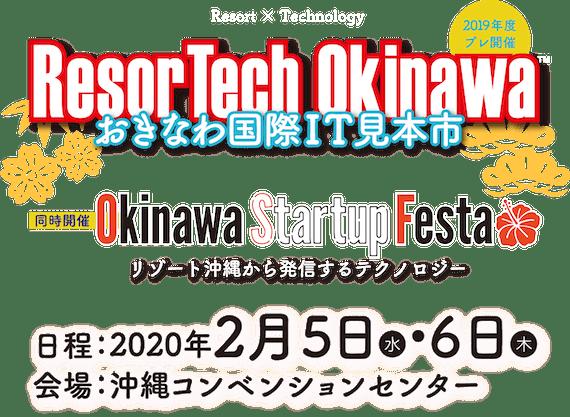 IT Innovation and Strategy Center Okinawa「沖縄ITイノベーション戦略センター」 | ITイノベーションを活用し、破壊的創造を起こすようなサービス、産業を【沖縄で】共創(Co-Creation)する。