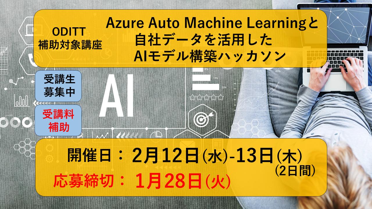 【ODITT補助対象講座】Azure Auto Machine Learningと自社データを活用したAIモデル構築ハッカソン