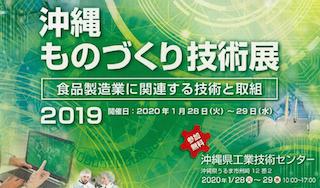 沖縄ものづくり技術展2019開催のご案内