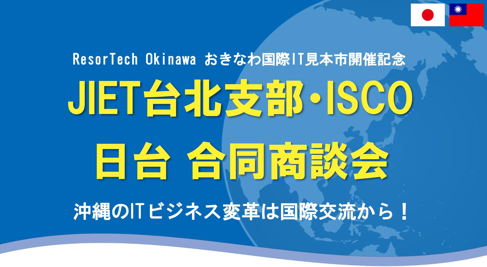JIET 台北支部・ISCO 日台 合同商談会
