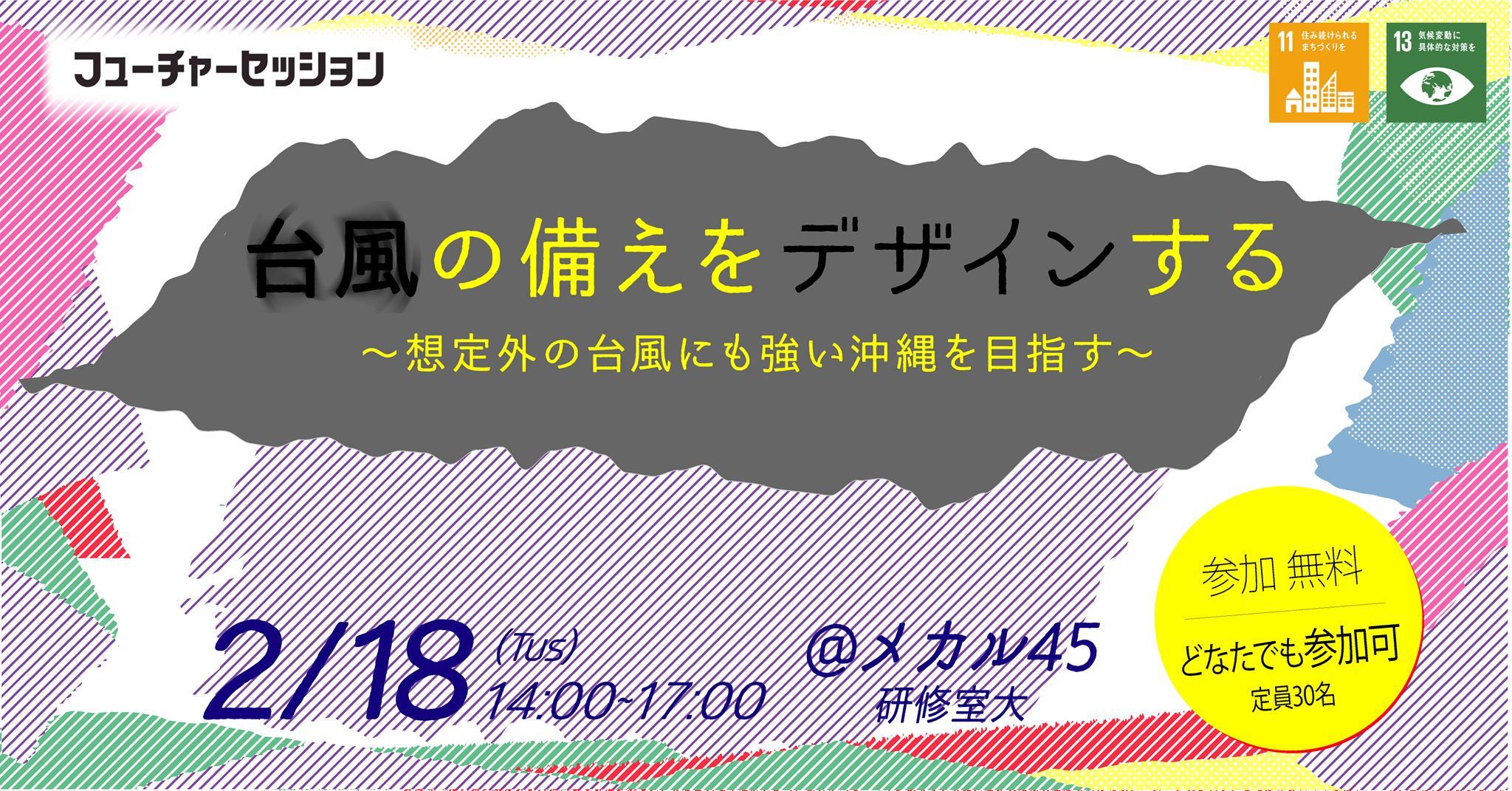 【防災】フューチャーセッション 「台風の備えをデザインする〜想定外の台風にも強い沖縄を目指す〜」