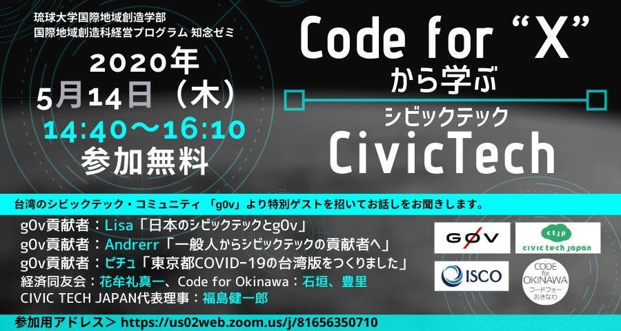 【オンラインセミナー】「CODE for