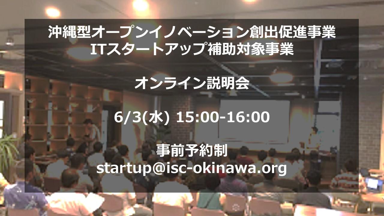 6月3日(水)ITスタートアップ補助事業に関するオンライン説明会開催します