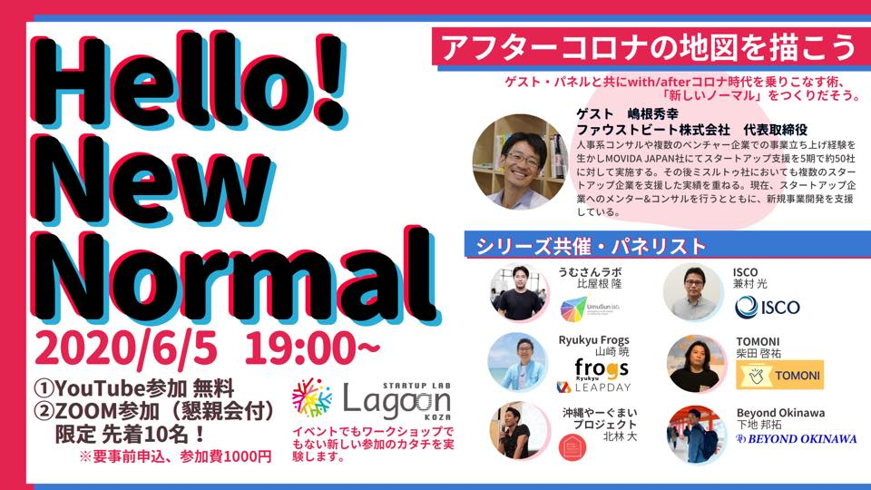 Hello! New Normal キックオフイベント