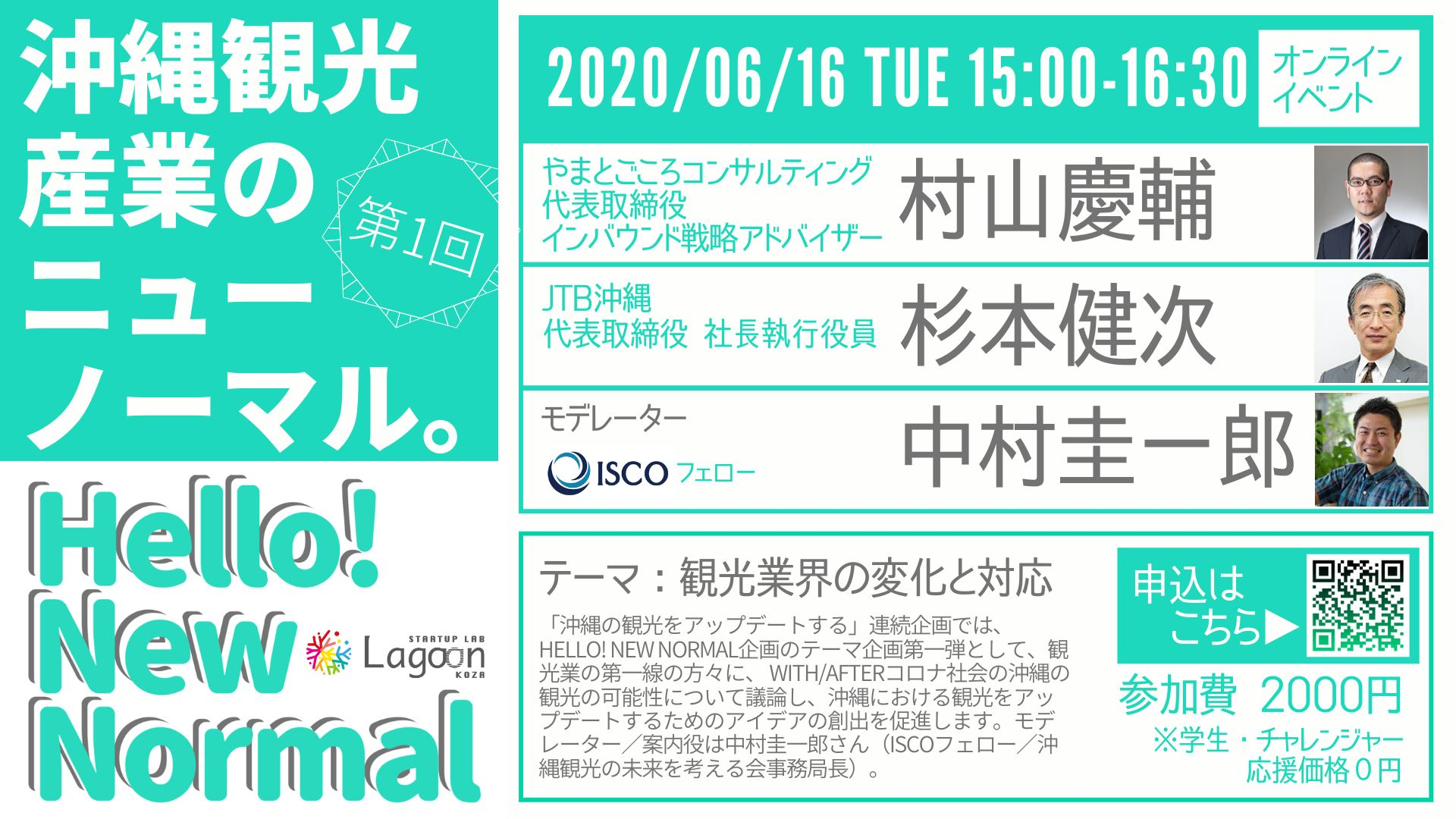 Hello!NewNormal企画<br>第1回 「沖縄観光産業のニューノーマル。」が開催されました。