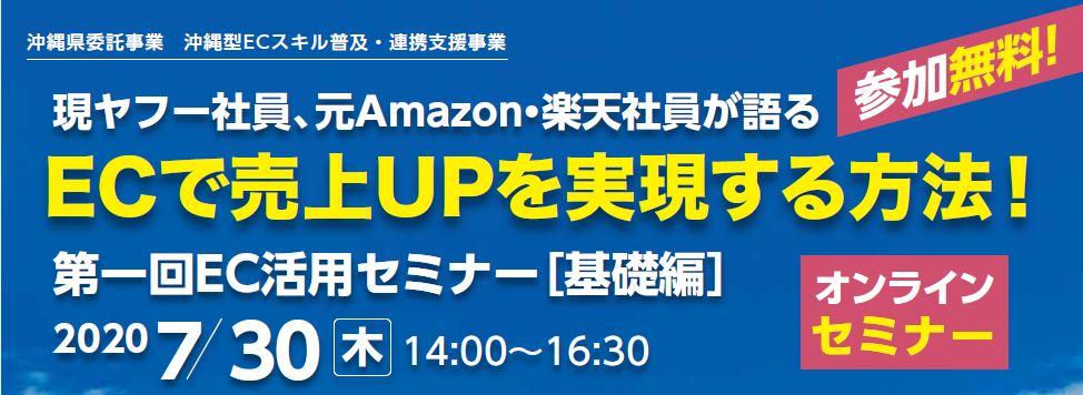 第一回 EC活用セミナー[基礎編]現ヤフー社員、元Amazon・楽天社員が語る ECで売上UPを実現する方法!