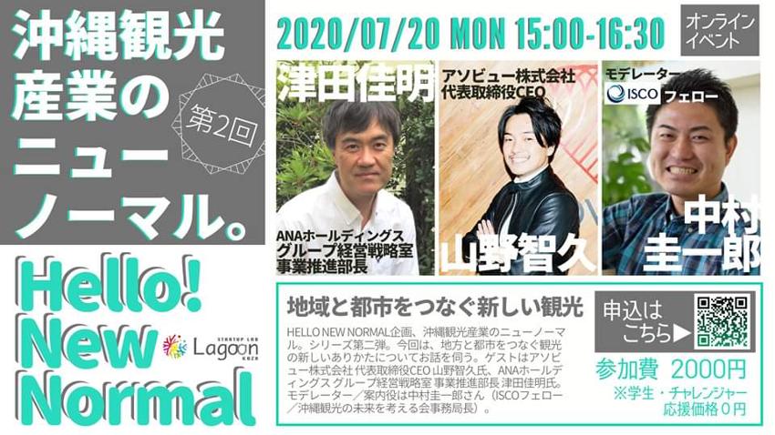 Hello! New Normal 第2回 「沖縄観光産業のニューノーマル。~地域と都市をつなぐ新しい観光~」が開催されました。