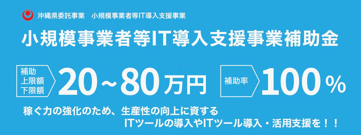 小規模事業等IT導入支援事業説明会(オンライン説明会) のお知らせ