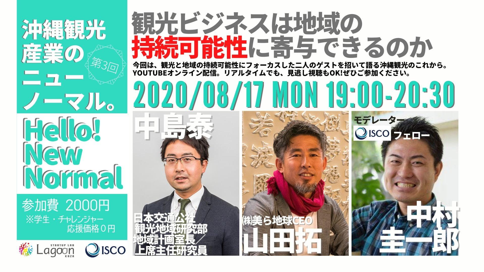 Hello! New Normal 沖縄観光のニューノーマル。第3回 〜観光ビジネスは地域の持続可能性に寄与できるのか〜が開催されました。