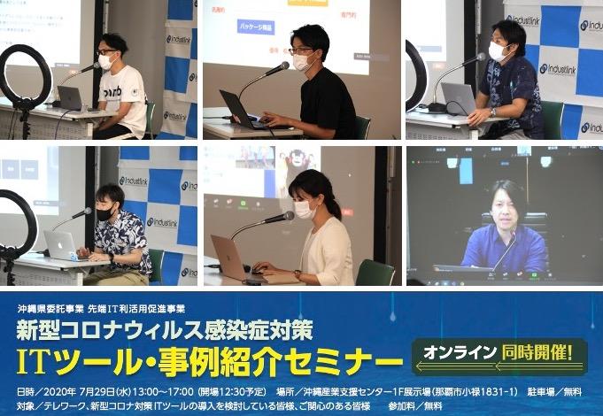 「新型コロナウィルス感染症対策 ITツール・事例紹介セミナー」が開催されました。
