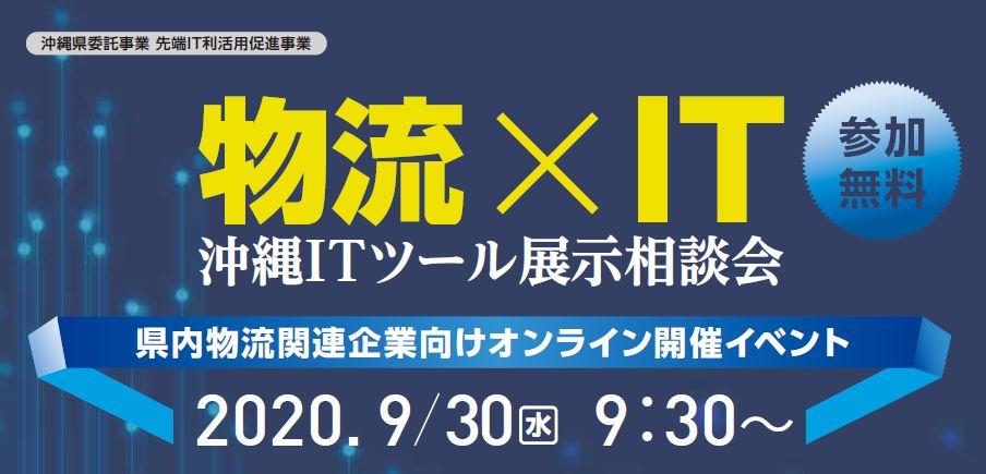 沖縄県主催 物流×ITセミナー(沖縄ITツール展示相談会)県内物流関連企業向けオンライン開催イベント