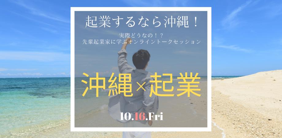 沖縄×起業 起業するなら沖縄!!実際どうなの!?先輩起業家に学ぶトークセッション