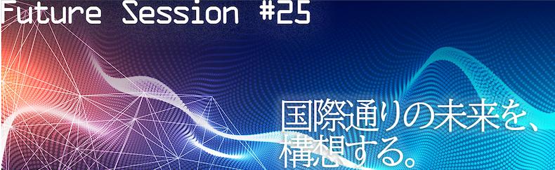 フューチャーセッションVol.25